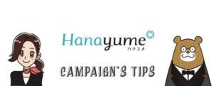 【2019年最新】ハナユメのキャンペーン、確実に受け取りたい!一目でスッキリわかる内容・条件まとめ