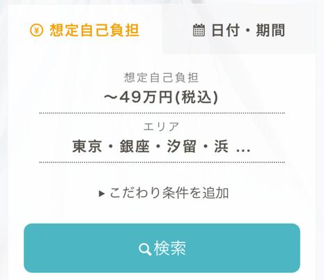 HIMARI適用会場の探し方-4