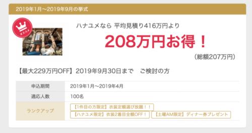 208万円お得になるハナユメ割