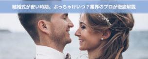 80万円以上変わる!?「結婚式が安い時期」のパーフェクト回答と節約ポイントを紹介
