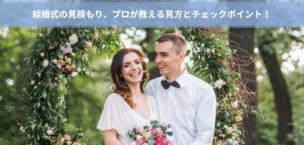 【見学のお供に】結婚式の見積もりはこう見よう!プロが教える費用と項目のチェックポイント