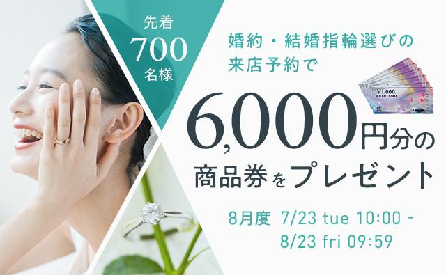 ゼクシィ婚約・結婚指輪選び応援キャンペーン2019.07