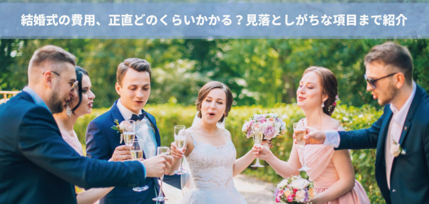 結婚式の費用、正直どのくらいかかる?タイプ別診断とお金をできるだけ抑えるための全知識!