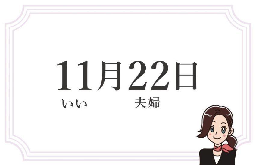 11月22日「いい夫婦の日」はパートナーに想いを伝える日!