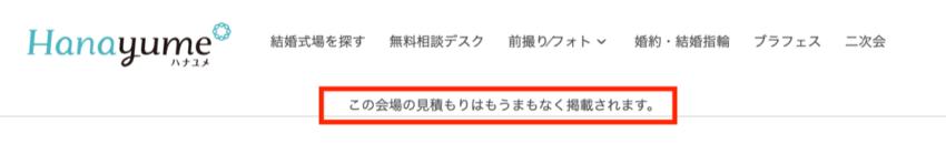 海外リゾートでは実質「ハナユメ割」は使えない!
