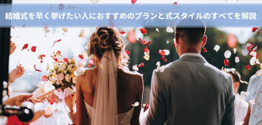 時間がない!でも楽したい!結婚式を早く挙げたい人におすすめのプランと式スタイルのすべて