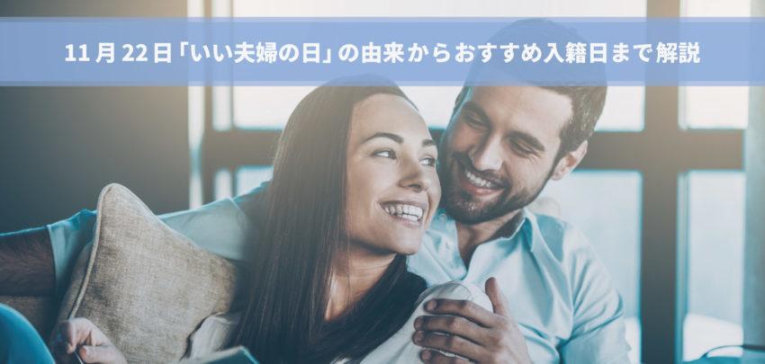 11月22日「いい夫婦の日」は2人の絆を深める日!由来・お日柄からその他おすすめ入籍日まで解説