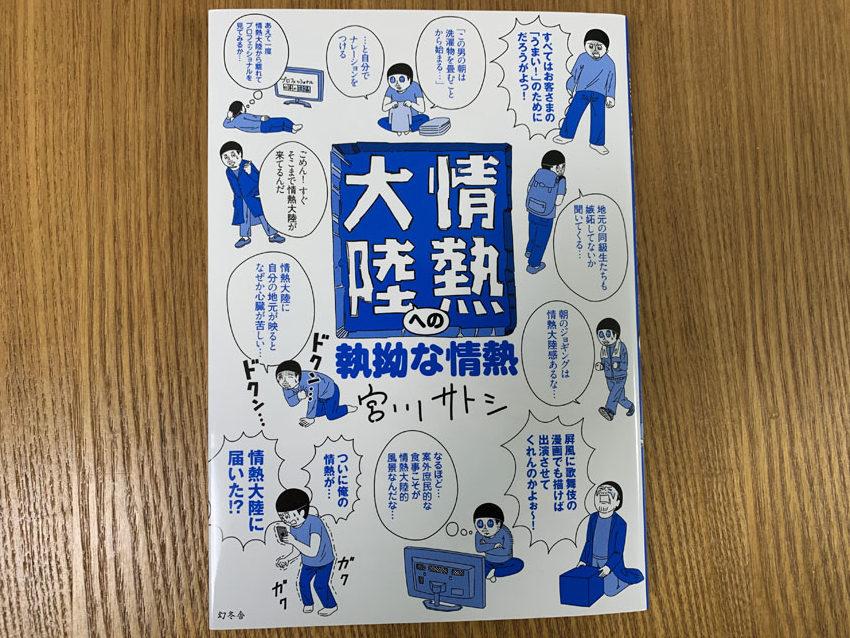 「情熱大陸への異常な愛情」著者:宮川サトシ