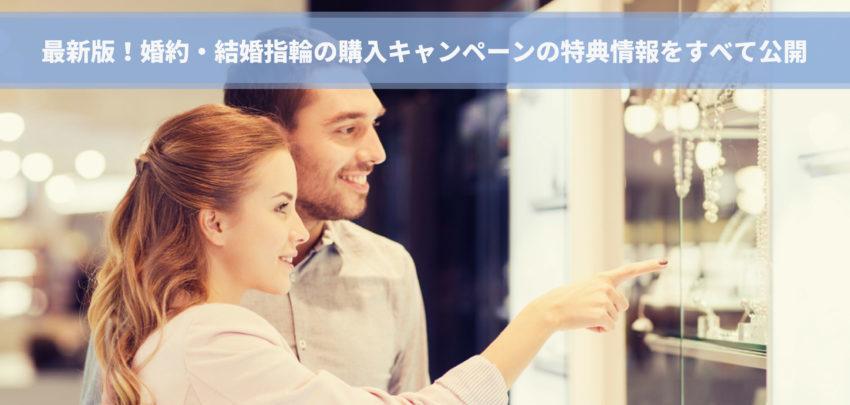 来店で商品券がもらえる!婚約・結婚指輪の購入キャンペーンの特典情報をすべて公開