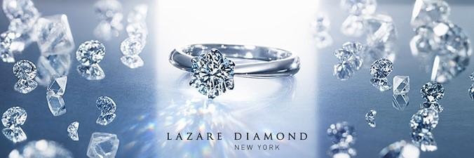 ラザール ダイヤモンド