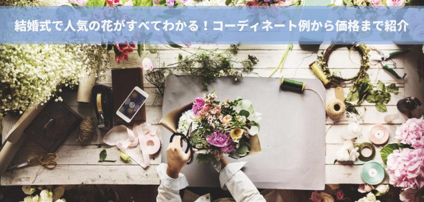 【実例でわかる】結婚式の人気の花って?一押しアレンジ・コーディネート例と価格・使い方のすべて