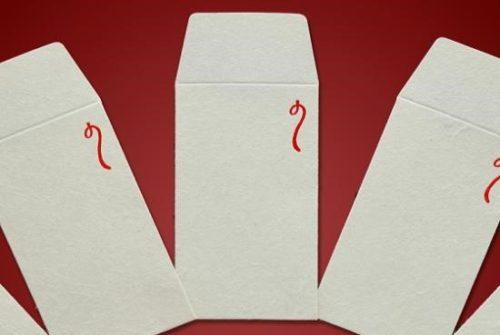 ポチ袋:のしや水引が印刷されていないこともあり、お札は折って入れる