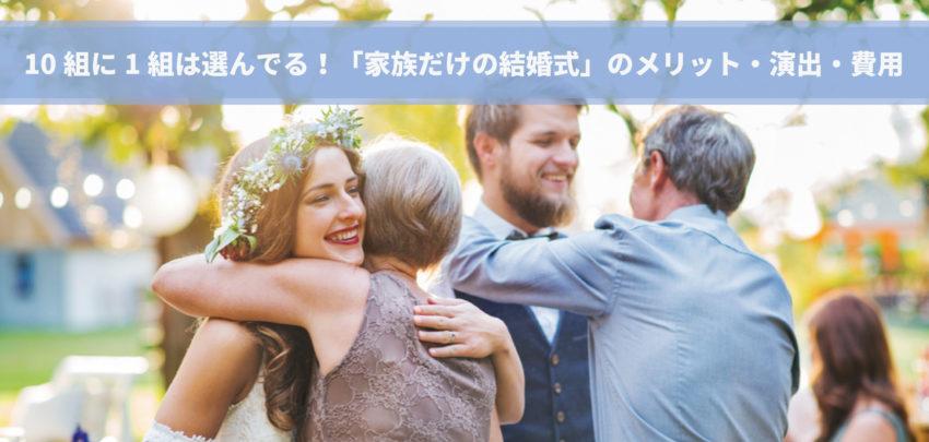 10組に1組は選んでる!「家族だけの結婚式」のメリット・演出・費用…ぜんぶ教えます!
