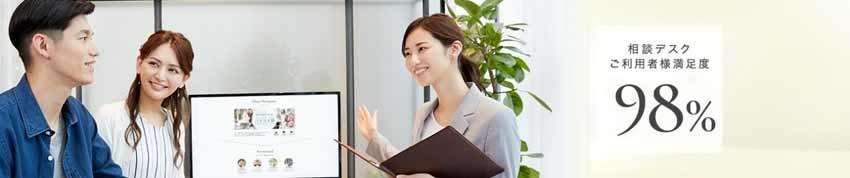 お得なプランとスタッフの高いサポート力が光るハナユメウェディングデスク