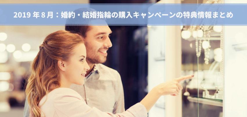 【最新版】来店で商品券がもらえる!婚約・結婚指輪の購入キャンペーンの特典情報をすべて公開