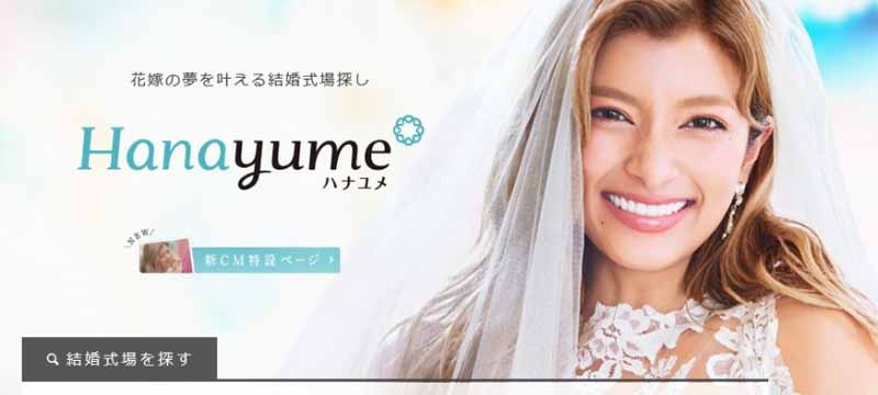 ハナユメ:お得なキャンペーンが魅力的