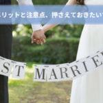 新郎新婦もゲストも安心&納得!会費制結婚式のメリットと注意点、押さえておきたいマナーを解説