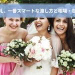 結婚式の受付のお礼・車代・祝辞…一番スマートな渡し方とは?金額の相場や包み方も徹底紹介!