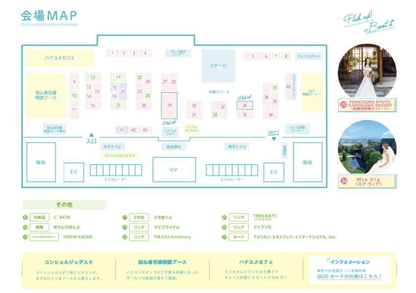 ハナユメ・ブラフェスの全体案内マップ