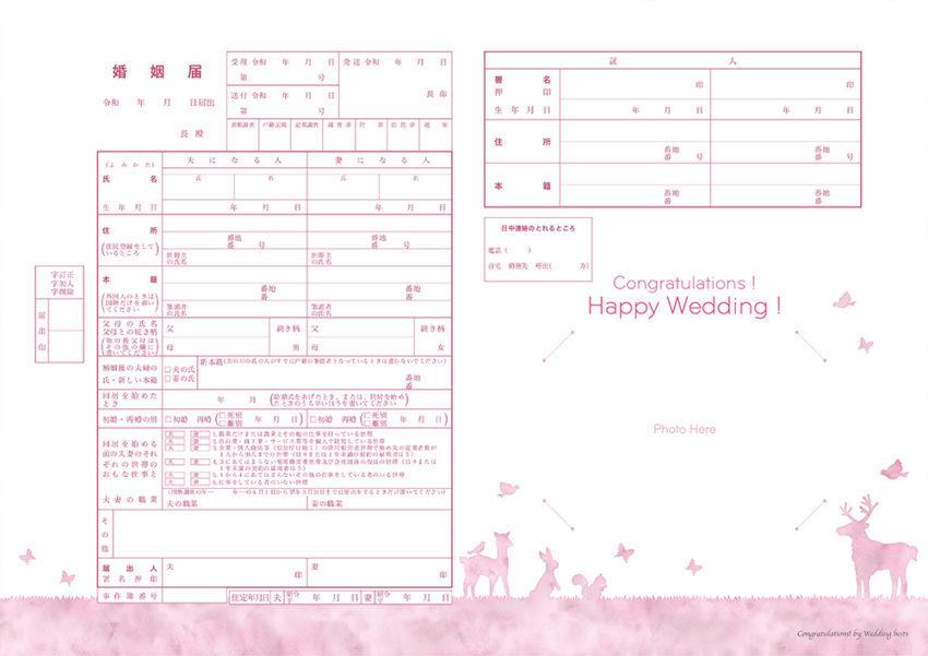 可愛い・キュートな婚姻届-4(写真貼り付け用)
