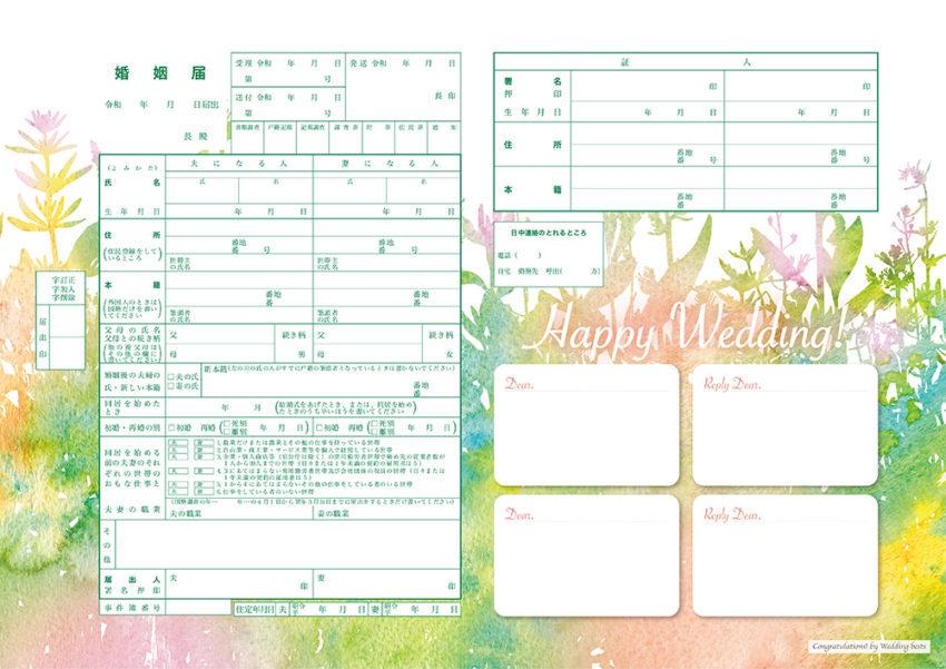 可愛い・キュートな婚姻届-5(メッセージ欄つき)