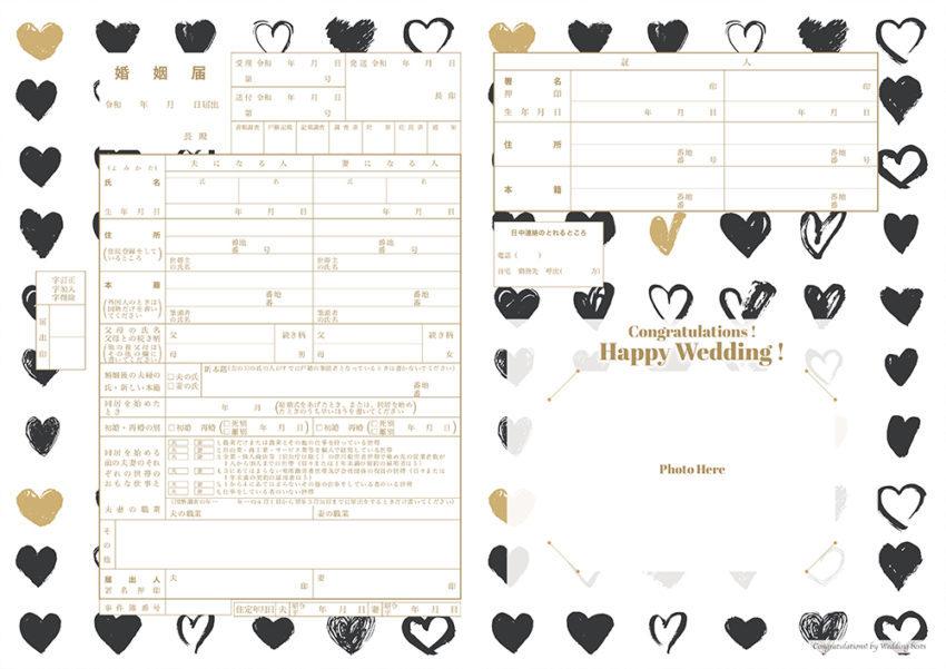 エレガントな婚姻届-4(写真貼り付け用)