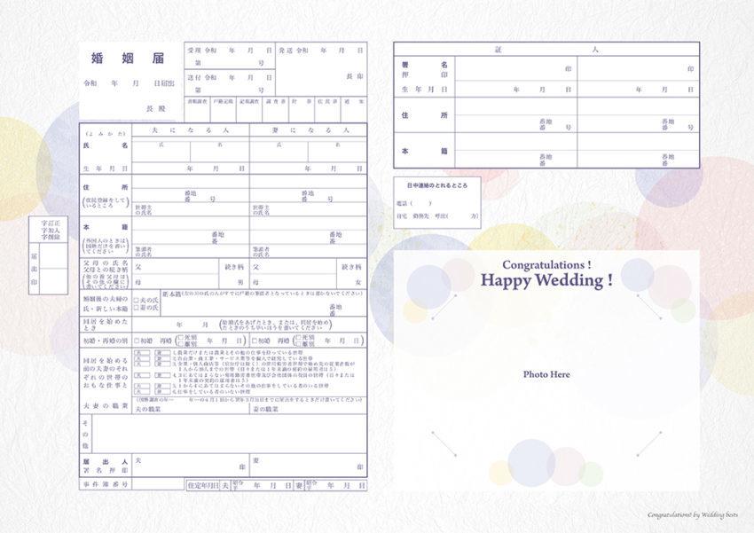 和風な婚姻届-4(写真貼り付け用)