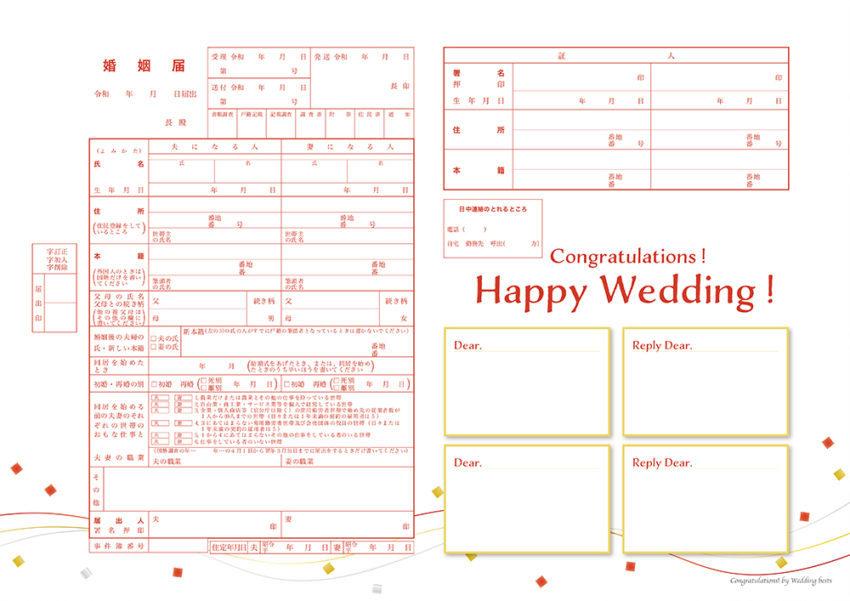 和風な婚姻届-5(メッセージ欄つき)