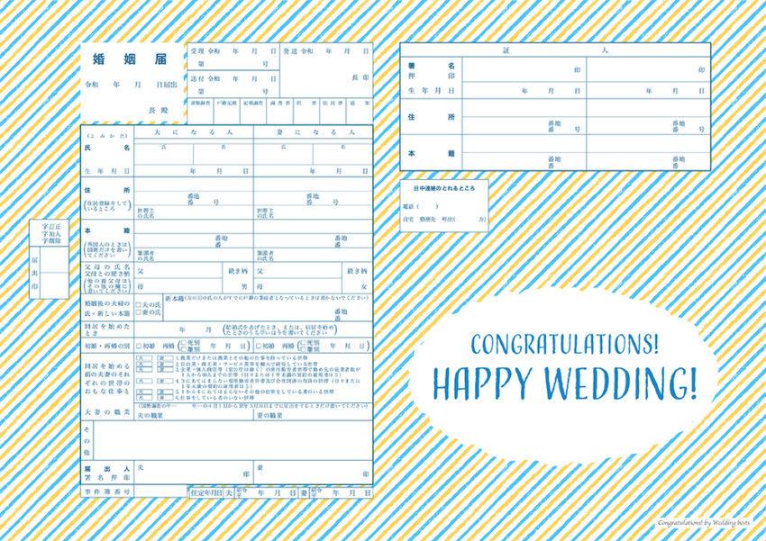 シンプルな婚姻届-3