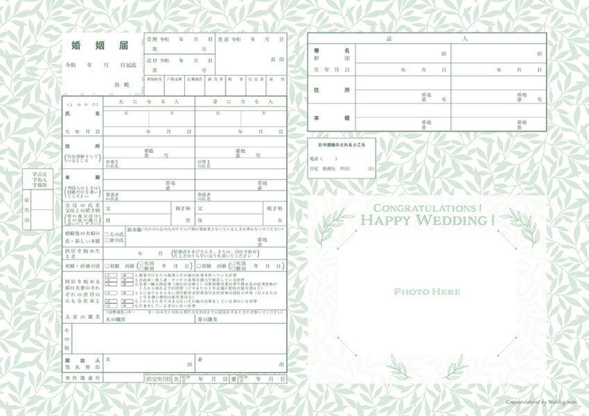 シンプルな婚姻届-4