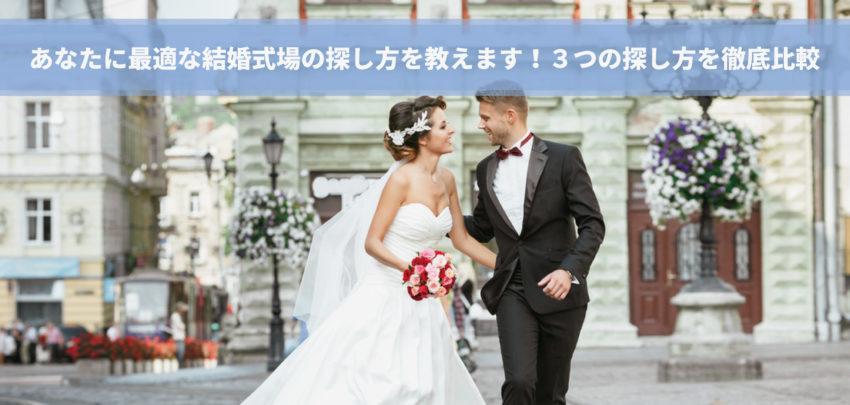 あなたに最適な結婚式場の探し方を教えます!ネット、雑誌、結婚式場カウンターを徹底比較!