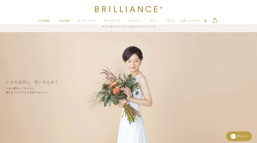 オンラインサービスが充実しているBRILLIANCE+(ブリリアンス+)