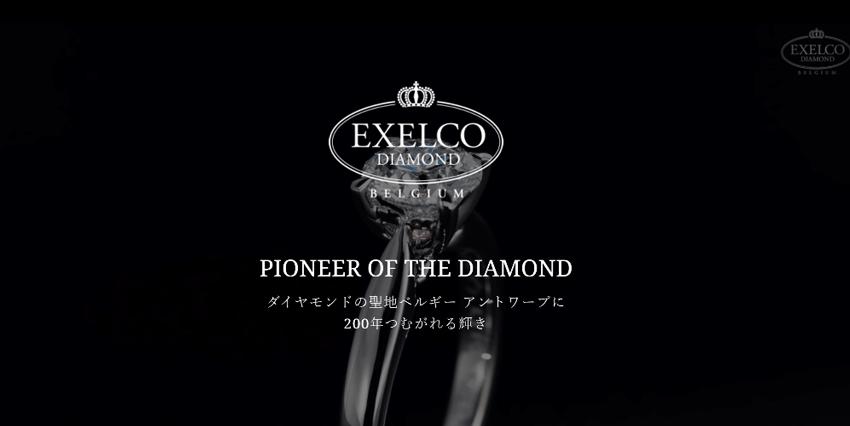 ダイヤのクオリティにこだわるならEXELCO DIAMOND(エクセルコダイヤモンド)