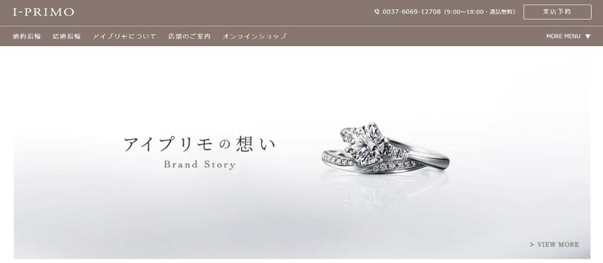 高い品質なダイヤをリーズナブルに手に入れたいならI-PRIMO(アイプリモ)