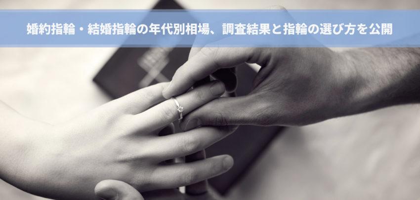 ぶっちゃけいくら?婚約指輪・結婚指輪の年代別相場、調査結果と指輪の選び方を公開します