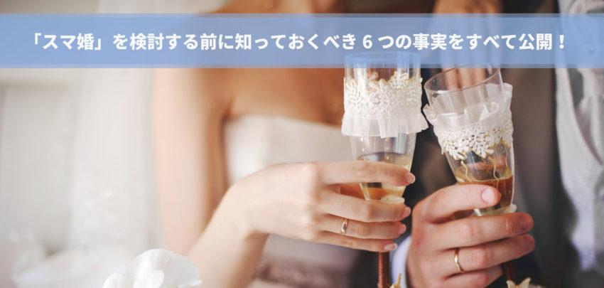 他のサービスと完全比較!「スマ婚」を検討する前に知っておくべき6つの事実