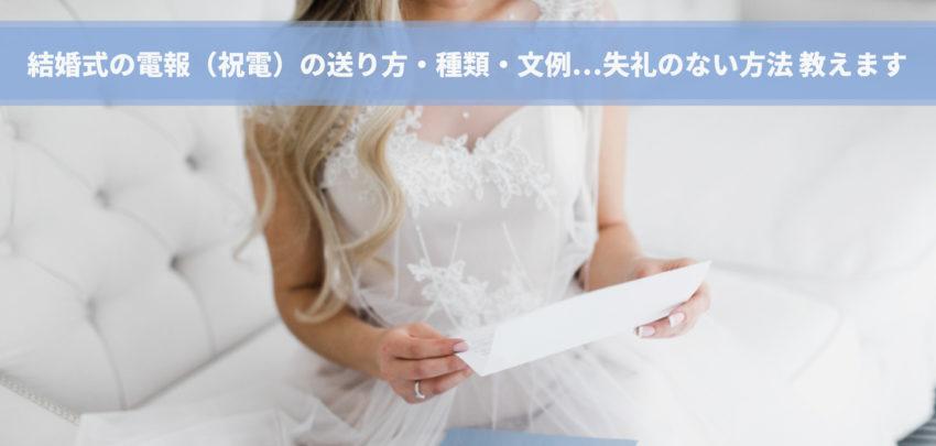 結婚式の電報(祝電)の送り方・種類・文例はどうすべき?失礼のない手配の方法を教えます!