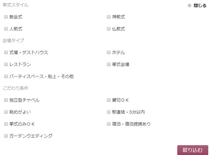 ゼクシイの場合、都道府県・ゲスト人数・予算・挙式スタイル・会場タイプ・こだわり条件などを入力する欄があります