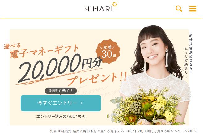 挙式日・自己負担金を指定してプランを検索できる新しいサービス!HIMARI