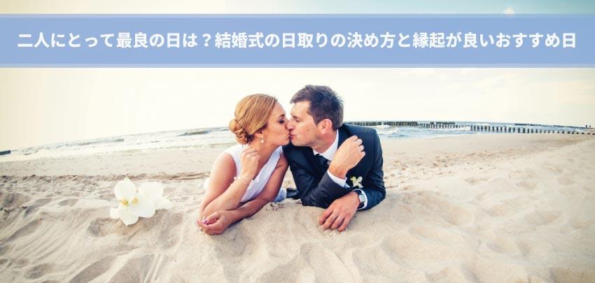 【2020~2022年版】ふたりにとって最良の日はいつ?結婚式の日取りの決め方と縁起が良いおすすめ日一覧