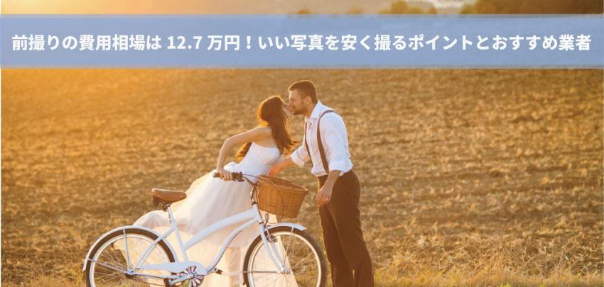 結婚式前撮りの費用相場は12.7万円!いい写真を安く撮るポイントとおすすめ業者を厳選紹介!